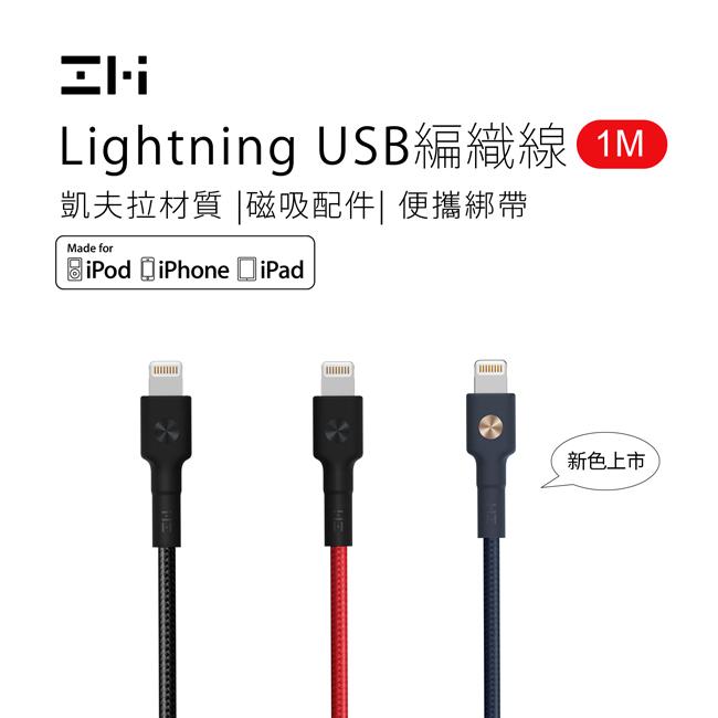 ZMI 紫米|AL803 Lightning 編織數據線 (100cm)