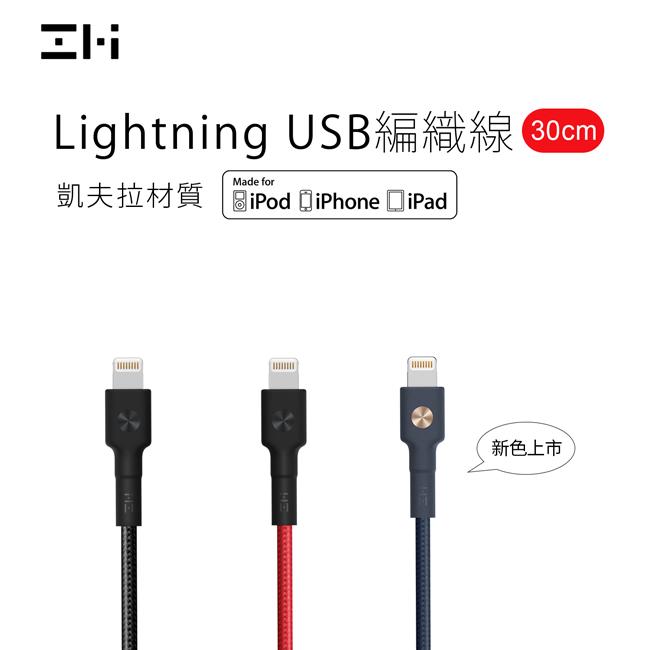 ZMI 紫米| AL823 Lightning 編織數據線  (30cm)