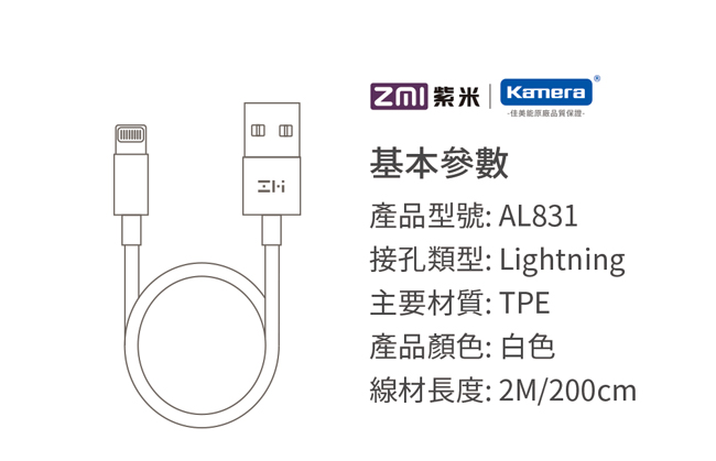 ZMI 紫米   AL831 Lightning 數據線 白色 (200cm)