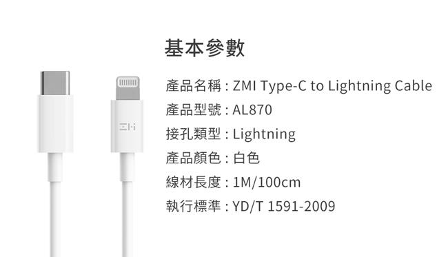 ZMI 紫米|AL870 Type-C to Lightning 數據線 白色 (100cm)
