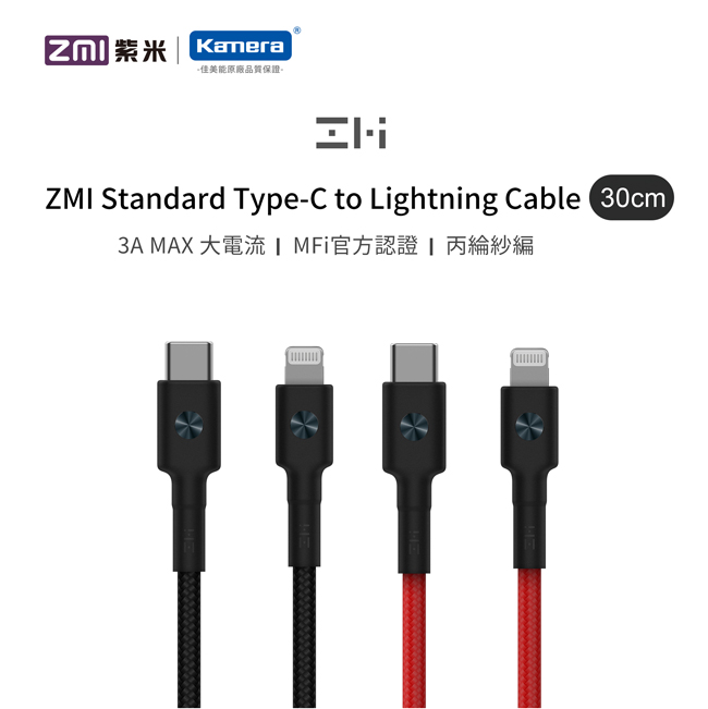 ZMI 紫米|AL872 Type-C to Lightning 編織數據線  (30cm)