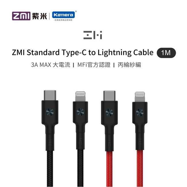 ZMI 紫米 AL873 Type-C to Lightning 編織數據線  (100cm)