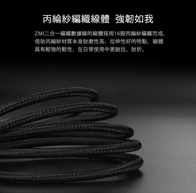 ZMI 紫米 AL403 Micro轉Type-C 二合一編織數據線 黑色 (100cm)