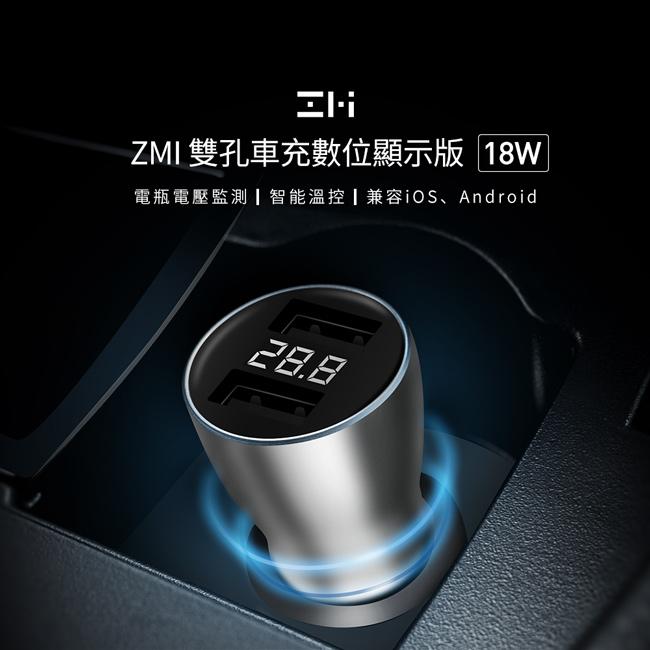 ZMI 紫米  AP621 18W QC3.0數顯雙孔車充 (電瓶電壓監測)