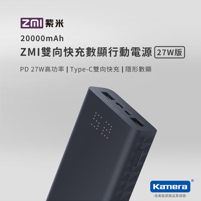 ZMI 紫米 QB822 20000mAh雙向快充行動電源-數顯版(27W)