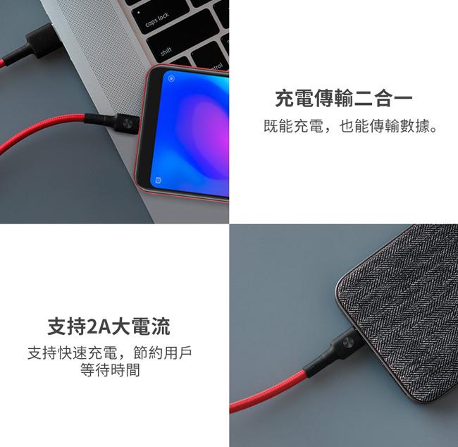 ZMI 紫米 AL603 Micro編織數據線(100cm)