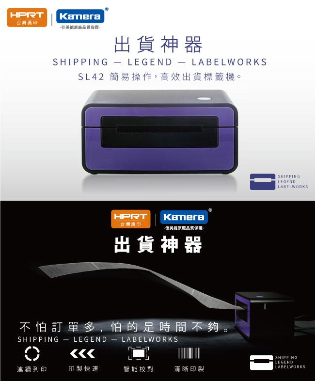 漢印 HPRT SL42 標籤印表機加贈標籤紙500張