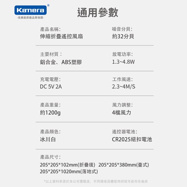 Kamera|TP-03 伸縮折疊式遙控風扇-7200mAh