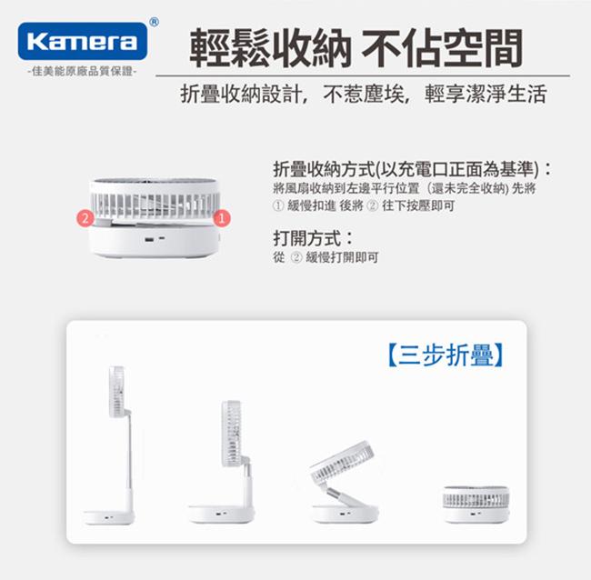 Kamera TP-04 伸縮折疊式遙控風扇-15900mAh