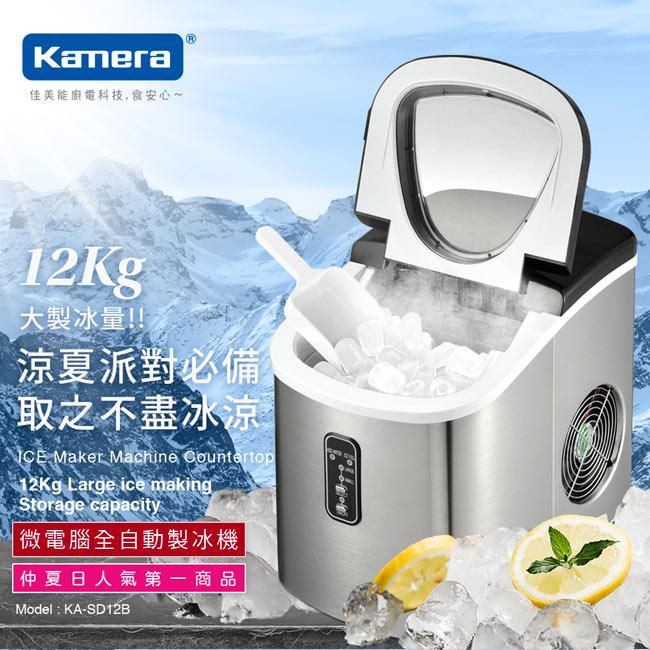 Kamera|微電腦全自動製冰機 (KA-SD12B)