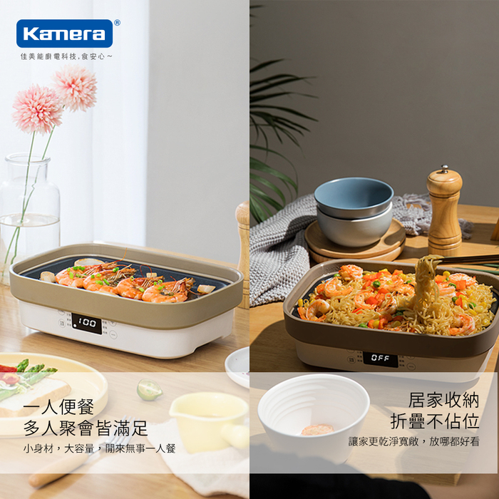 Kamera| HD-4990 多功能料理鍋