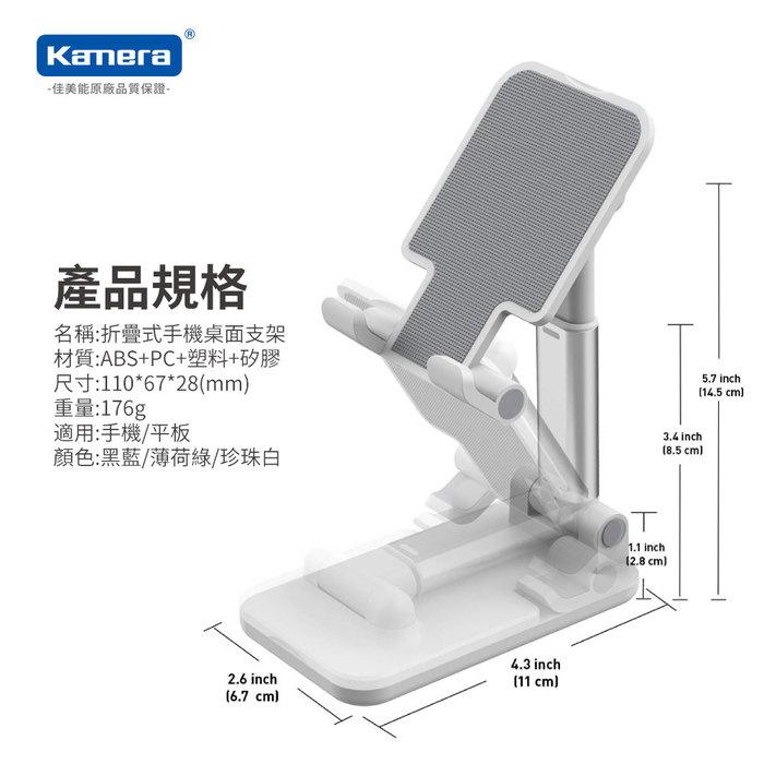 Kamera 可伸縮折疊式桌面支架