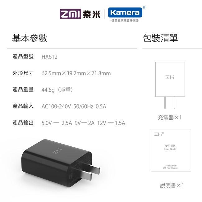 ZMI紫米  18W QC3.0旅行快充充電器 HA612