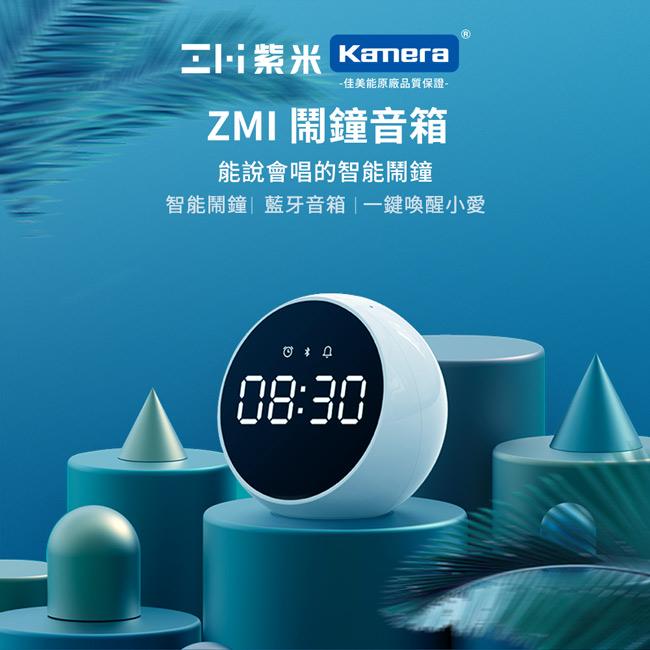 ZMI 紫米|藍牙5.0音箱鬧鐘 白噪聲助眠 智能通話揚聲器NZBT01