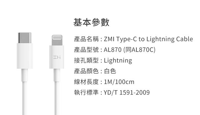 ZMI 紫米|AL870C Type-C to Lightning 數據線 白色 (100cm)