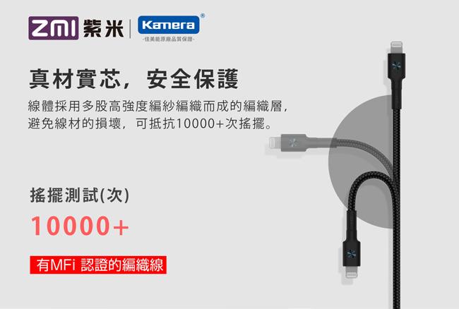 ZMI 紫米 AL873K Type-C to Lightning 編織數據線 (100cm)