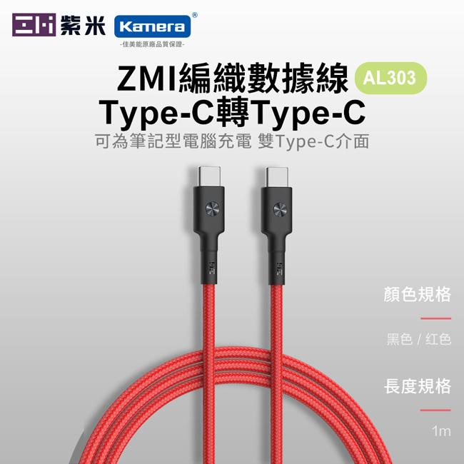 ZMI 紫米|AL303 Type-C轉Type-C 60W 編織數據線  (100cm)