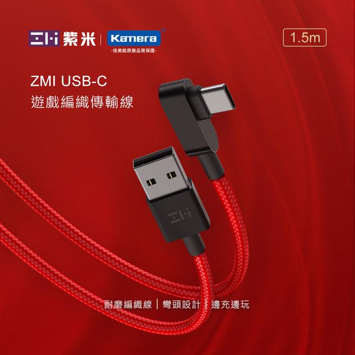 ZMI 紫米|AL755 Type-C 60W 彎頭編織數據線 (150cm)