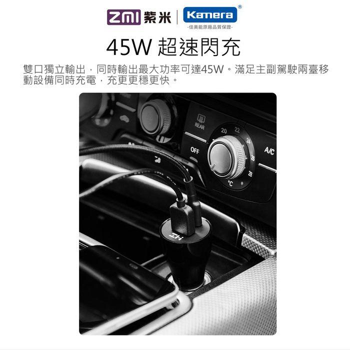 ZMI 紫米|AP721 45W 雙孔車充 Type-C+USBA (黑色)