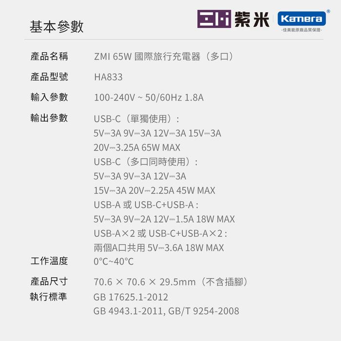ZMI紫米| HA833 65W PD三孔快充電器國際旅行套組 (含轉接頭) 黑色