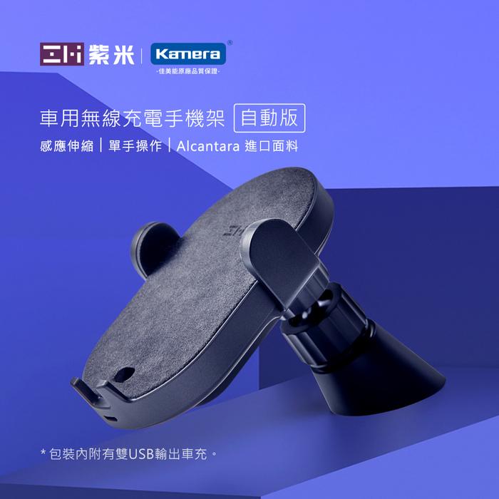 ZMI紫米|WCJ11 10W 無線充車用自動版-含18W雙孔車充