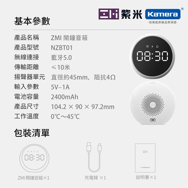ZMI紫米|藍牙5.0音箱鬧鐘 白噪聲助眠 智能通話揚聲器NZBT01