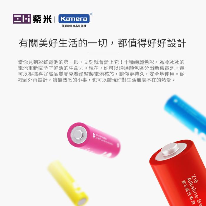 ZMI紫米 鹼性 3號AA電池 AA501 (10入)-二入組