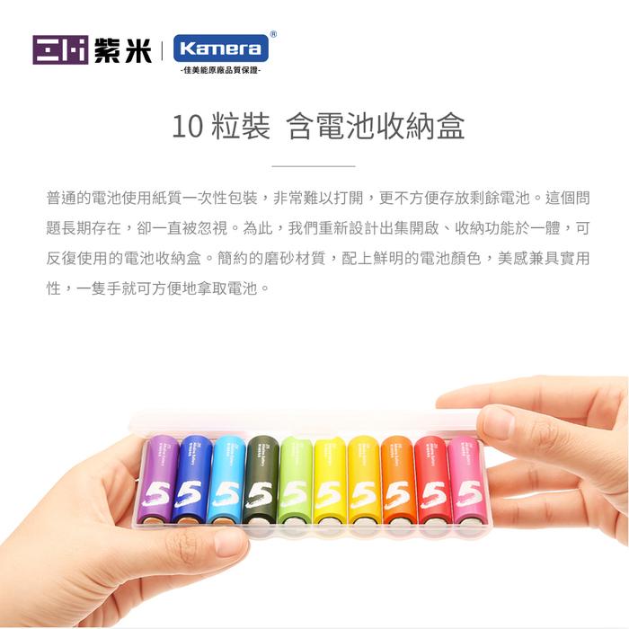 ZMI紫米|鹼性 3號AA電池 AA501 (10入)-二入組