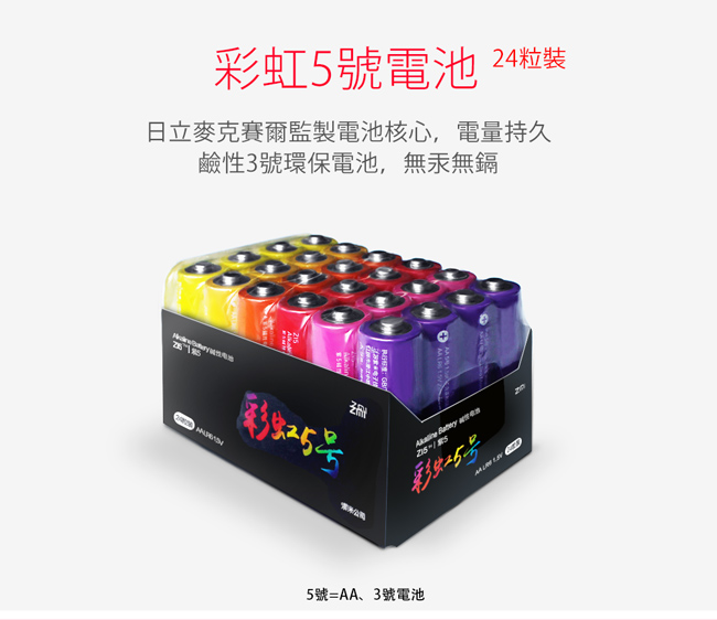 ZMI紫米|ZMI 紫米 3號彩虹鹼性電池 AA524 (24入)
