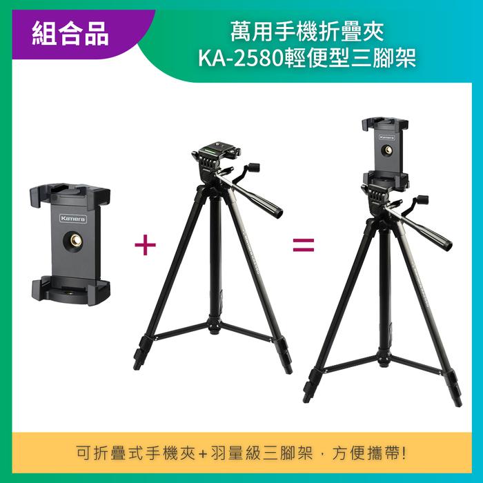 Kamera|【組合】KA-2580輕便型三腳架+萬用手機摺疊夾