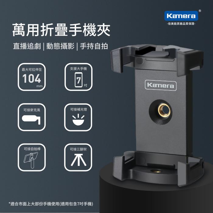 【組合】Kamera|KA-2580輕便型三腳架+萬用手機摺疊夾