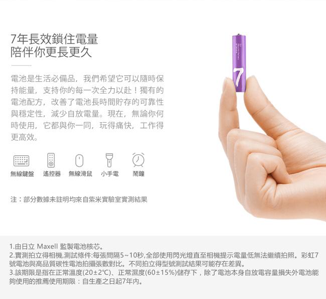ZMI紫米|4號彩虹鹼性電池 AA724 (24入)