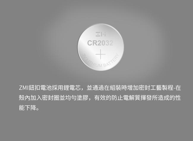 ZMI紫米|CR2032 3V鈕扣型鋰電池(5入)-二入組