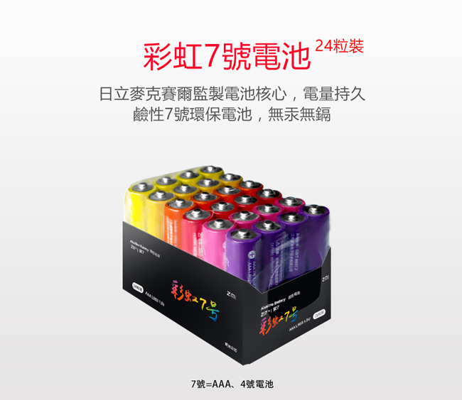 ZMI紫米 3號+4號鹼性電池 LR24 (24入)