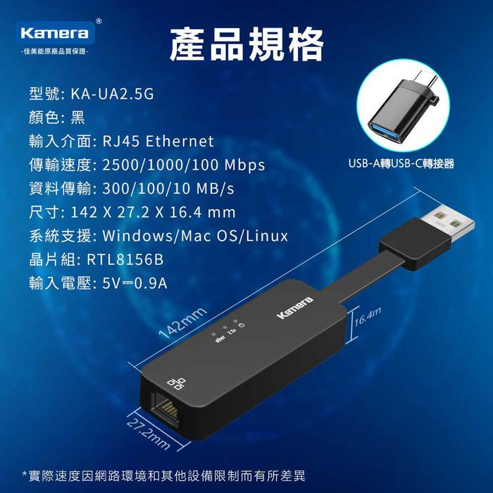 Kamera|KA-UA2.5G USB3.0 轉 RJ45 2.5G 外接網路卡