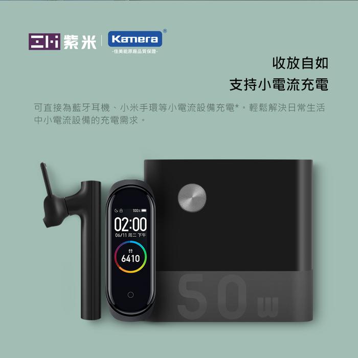 ZMI 紫米|50W 二合一 6700mAh 行動電源+ PD QC 充電器 APB03