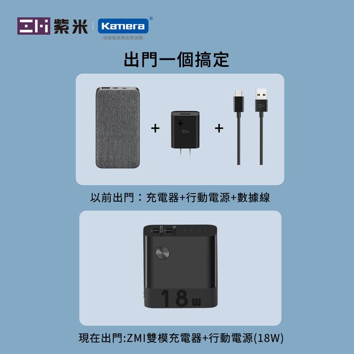 ZMI 紫米 二合一 5000mAh 行動電源+ QC 3.0 多孔充電器 APB05