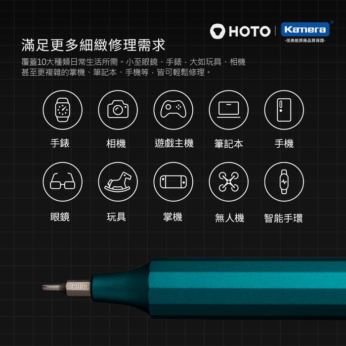 Kamera|小米有品 HOTO小猴24合1精修螺絲刀 (QWLSD004)