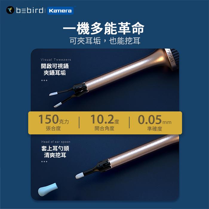 Bebird 小米有品 蜂鳥  Bebird Note3 Pro 二合一可視挖耳棒+鑷子夾