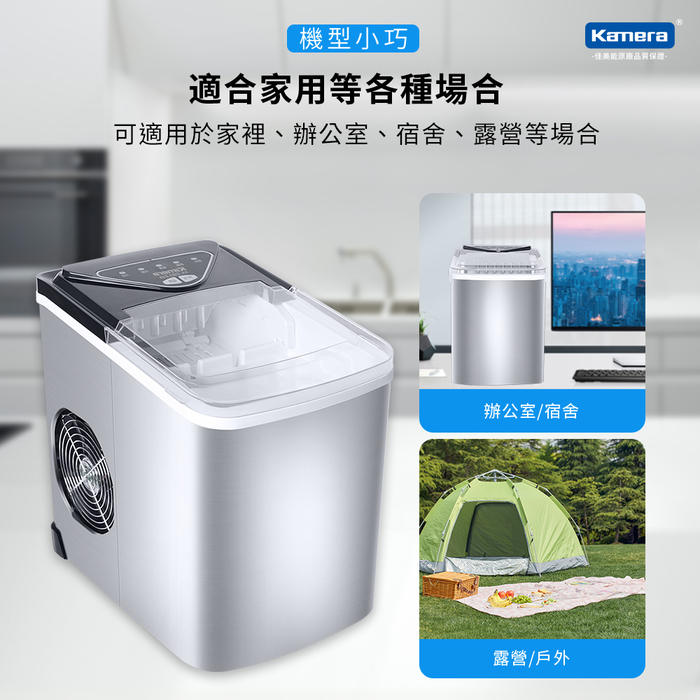 Kamera 微電腦全自動製冰機 (KA-SD12D)-送製冰機收納袋