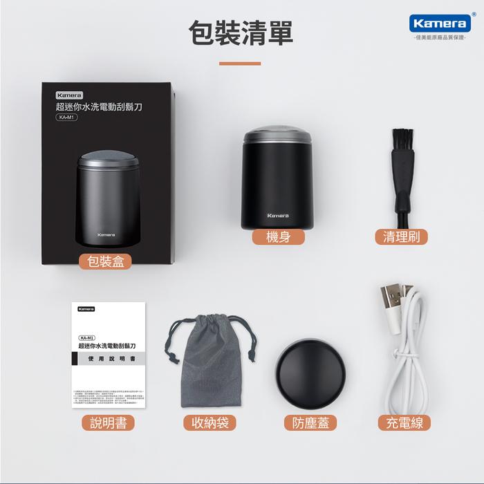 Kamera| KA-M1 超迷你水洗電動刮鬍刀