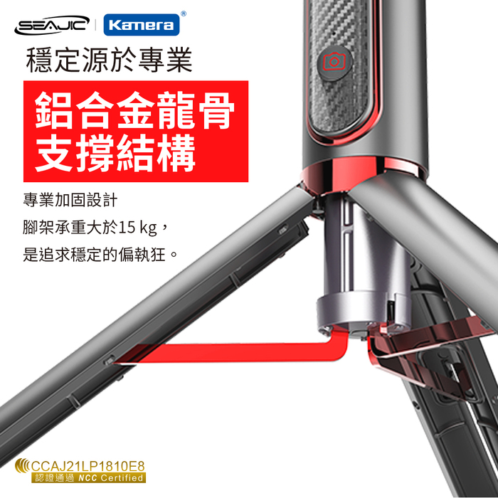 Kamera  SEAJIC OTH-AB202 三腳架自拍棒