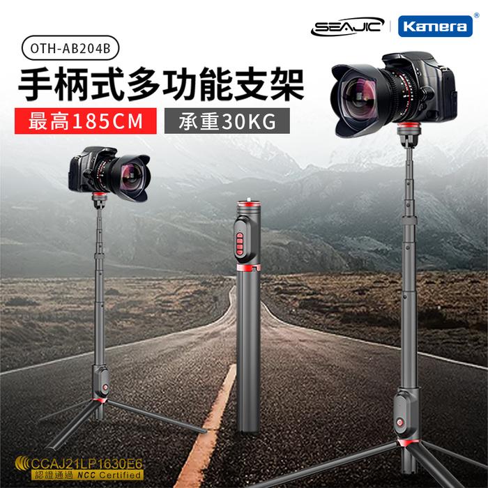 (複製)Kamera|SEAJIC OTH-AB204B 手柄式多功能支架1.8M-黑紅