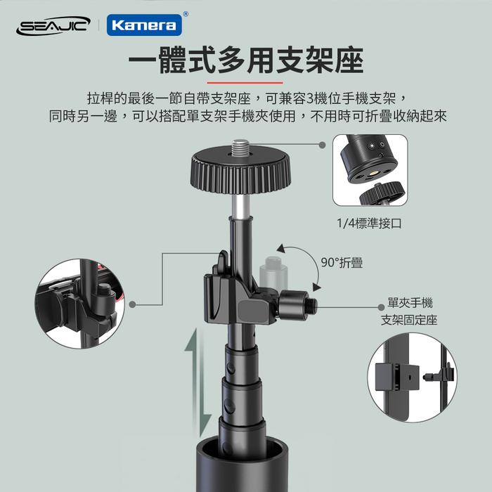 Kamera SEAJIC OTH-AB204F 便攜式多功能直播支架1.65M-黑紅