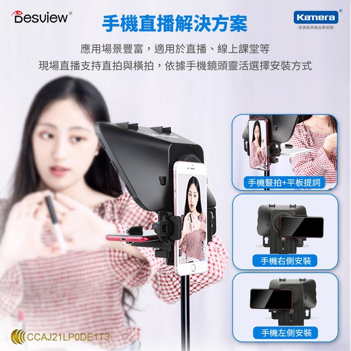 Kamera Desview 佰視悅 T3 提詞機 讀稿機(VLOG 直播 主持 錄影 演講 字幕機)