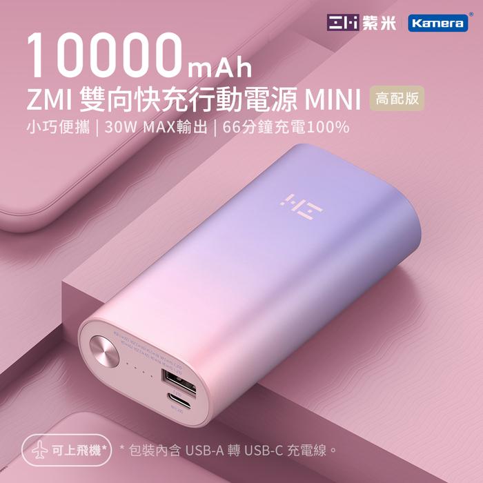 ZMI 紫米| QB818 雙向快充 30W 行動電源Mini 10000mAh