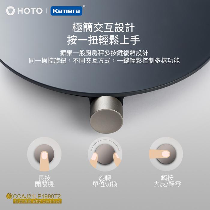 小米有品 HOTO 小猴智能廚房秤 (QWCFC001)