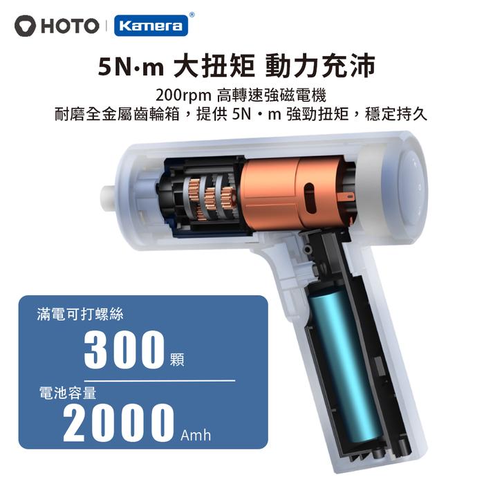小米有品 HOTO 小猴槍式電動螺絲刀 (QWLSD008)