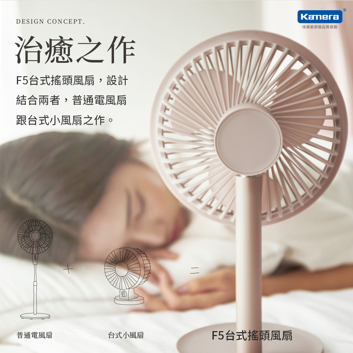 小米有品 SOLOVE  F5 素樂台式搖頭風扇