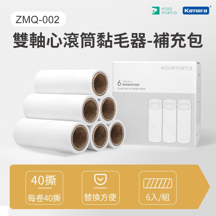 小米有品|Kolamama ZMQ-002 雙軸心滾筒黏毛器-補充包*6入